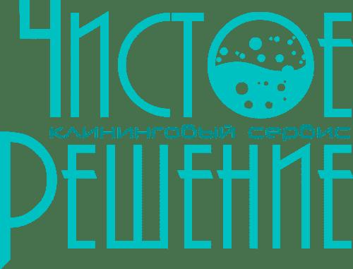 Логотип клининговой компании «Чистое решение»